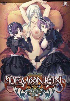 Демонион ~Рассказ~