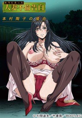 Женская исповедь / Hontou ni Atta Hitozuma Furin Kokuhaku [uncensored]