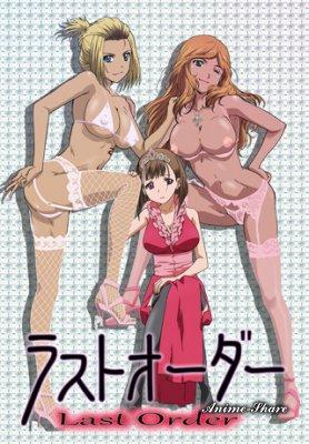 M-ogui: Last Order  / Мазохист на десерт (Uncensored)