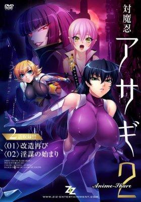 Taimanin Asagi 2 / Охотница на демонов Асаги 2 (2 серии)