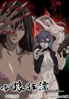 Легенда о женщине-волчице / Megami Kyoujyu