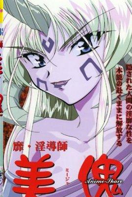 Мидзя - Прекрасный демон