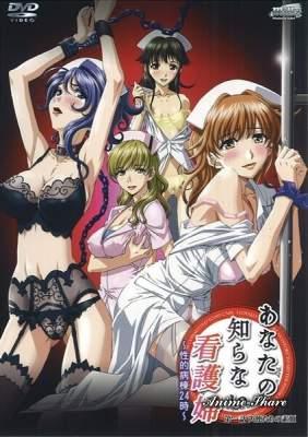 Медсёстры - секс уроки в полночь / Anata no Shiranai