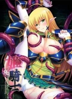 Леди-рыцарь Анжелика / Himekishi Angelica