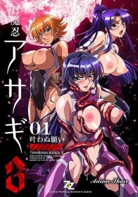 Taimanin Asagi 3 / Охотница на демонов Асаги 3