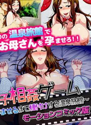 Mother and Son Incest Game ~Until Mama Gets Pregnant Hot Spring Inn~ Episode 1 (Motion Comic Version)
