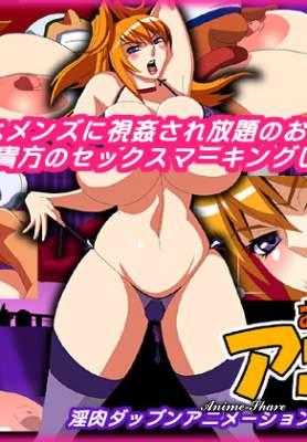 Oppai Anime C / Сисько Аниме Си