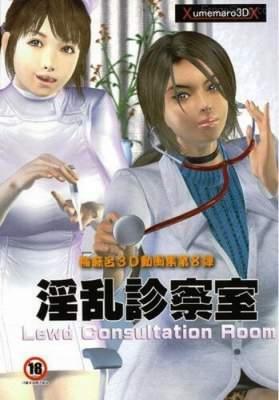Umemaro 3D - Vol.8 - Lewd Consultation Room / Непристойная комната консультаций [Demosaic / Без пикселей]