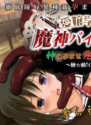 Girls Academy Genie Vibros 1 - The Right Hand of Impregnating Devil - Extreme Anime! GX - / Академия Девочек