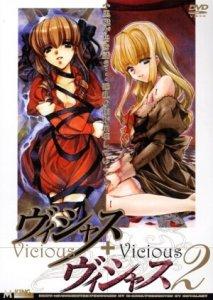 Vicious / Порочная