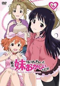 Младшая сестра в последнее время немного странная / Saikin, Imouto no Yousu ga Chotto Okashiinda ga fanservice compilation