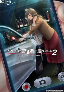 Motion Comic: Soredemo Tsuma o Aishiteru 2