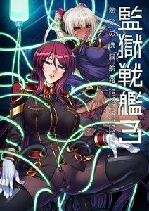 Kangoku Senkan 3 ~Nessa no Sennou Kouro~
