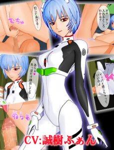 Seduction of Perverse Rei