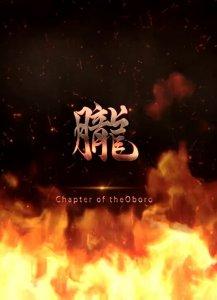 [Opiumud-028] Taimanin The chapter of Oboro / Охотницы на демонов, Глава Оборо