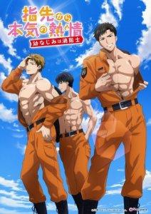 Yubisaki kara Honki no Netsujou: Osananajimi wa Shouboushi / Страсть на кончиках пальцев: Мой друг детства — пожарный [Uncensored / Без цензуры*]
