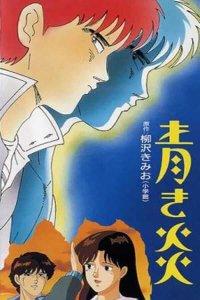 Aoki Honoo / Синие огни