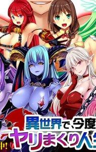 Isekai de, Kondo koso Yarimakuri Jinsei o!  -The Motion Anime-