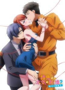 Yubisaki kara Honki no Netsujou 2: Koibito wa Shouboushi / Страсть на кончиках пальцев 2: Мой возлюбленный — пожарный