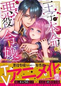 Ouji no Honmei wa Akuyaku Reijou / Любимая принца — злодейка